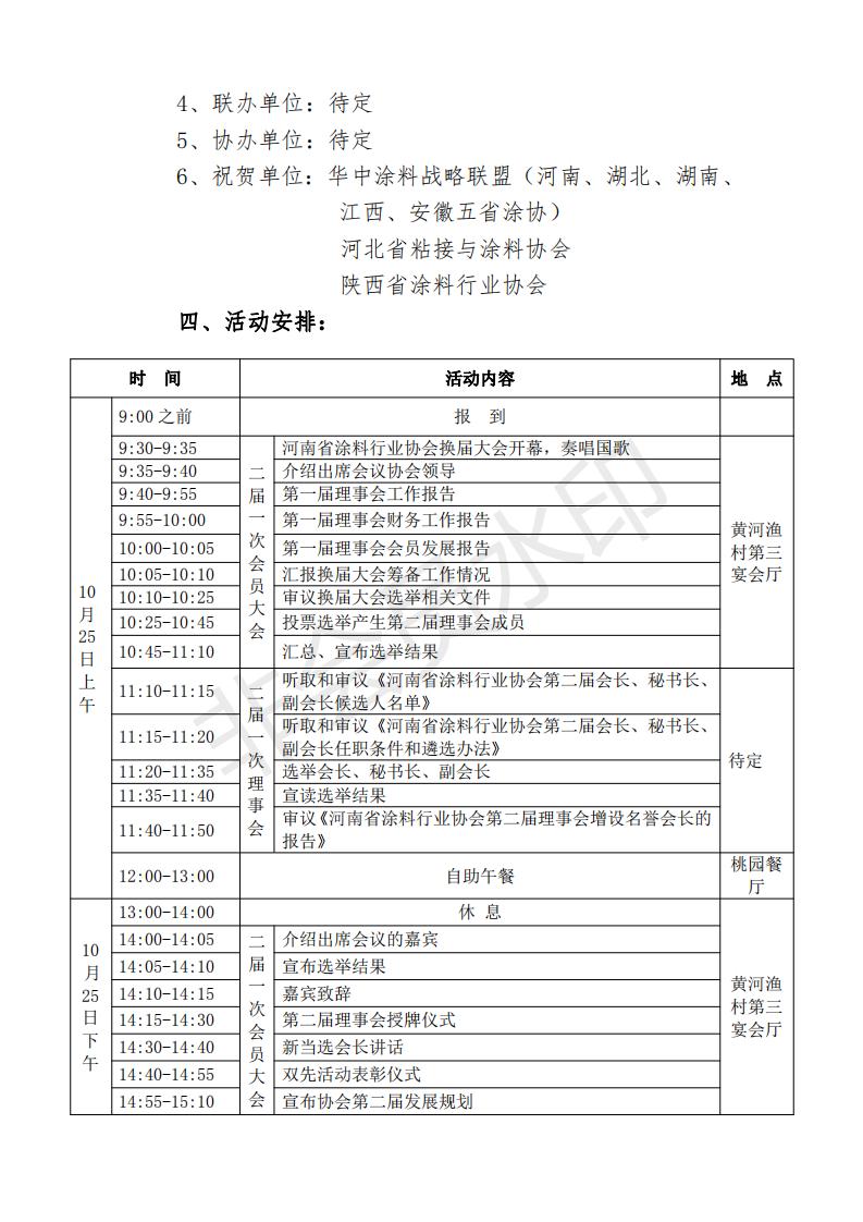 河南涂协换届大会方案_01