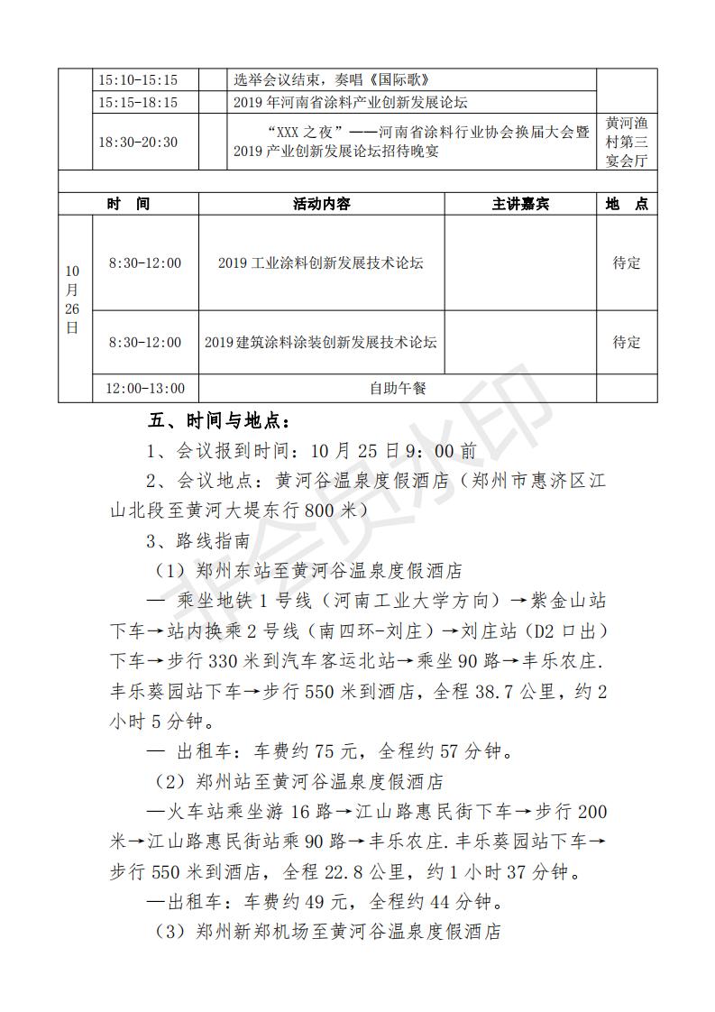 河南涂协换届大会方案_02