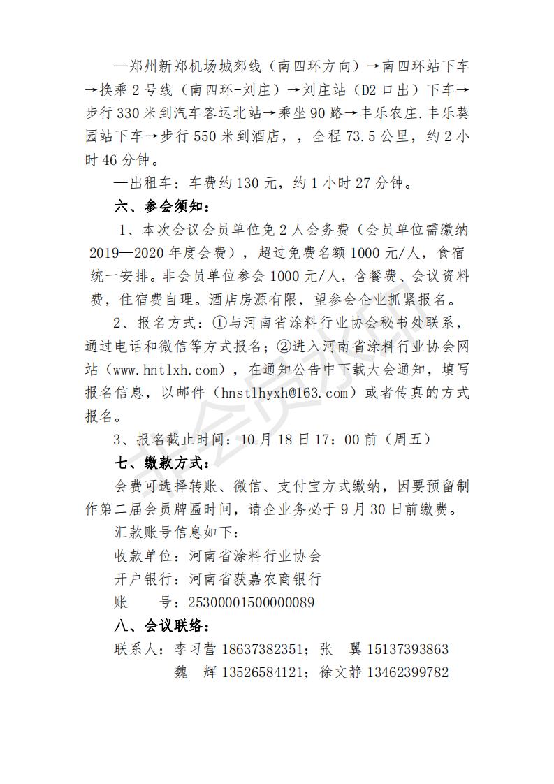 河南涂协换届大会方案_03