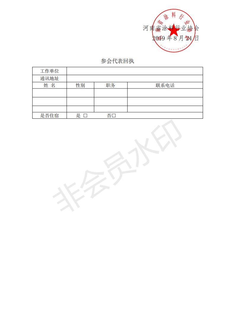 河南涂协换届大会方案_04