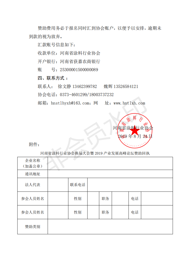 河南涂协换届大会赞助方案_02