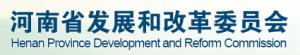 河南省发展改革委员会