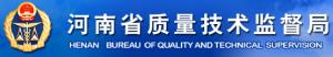 河南省质量技术监督局