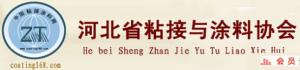 河北省粘接与yabovip214协会