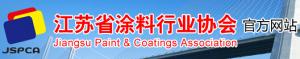 江苏省yabovip214行业协会