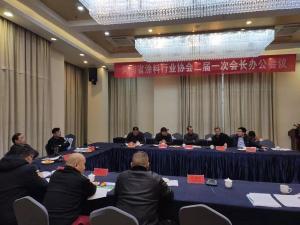 yabovip214 手机版二届一次会长办公会议在许昌市顺利召开